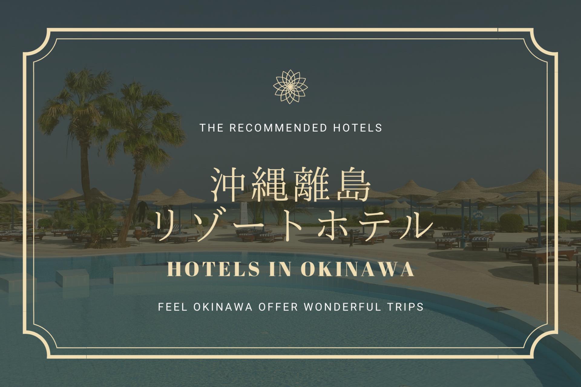 沖縄の離島でリゾート体験 おすすめホテル紹介