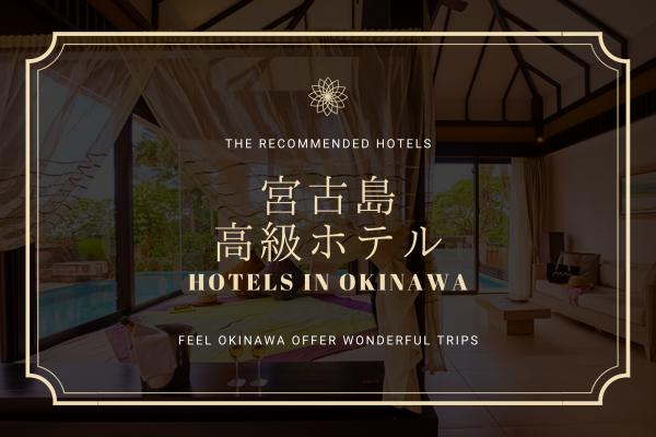 贅沢な宮古島旅行!高級感溢れるホテルを紹介