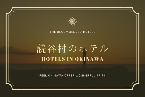 奥深く、沖縄らしい「読谷村」おすすめホテルを紹介