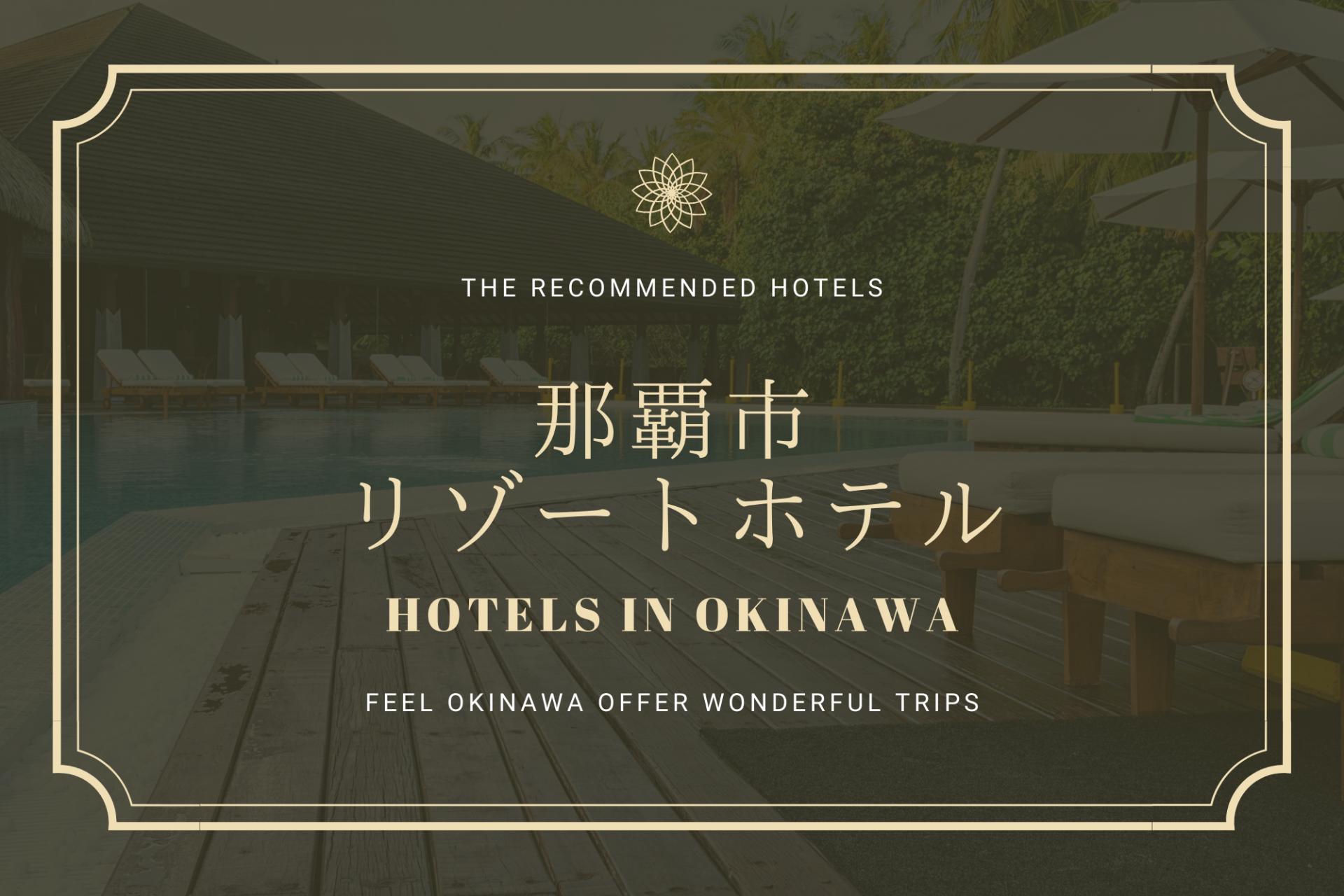 【那覇市リゾートホテル特集】都会の利便性とリゾート気分を良いとこどり!