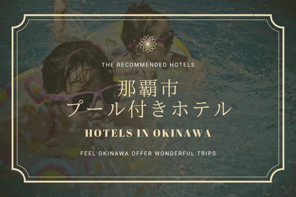 【那覇市】プール付きホテル
