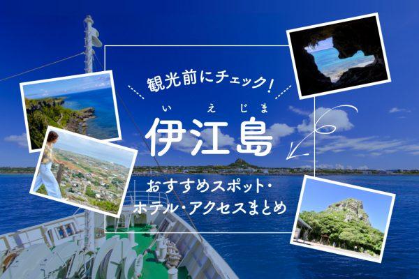 【伊江島】観光前にチェック!おすすめスポット・ホテル・アクセスまとめ