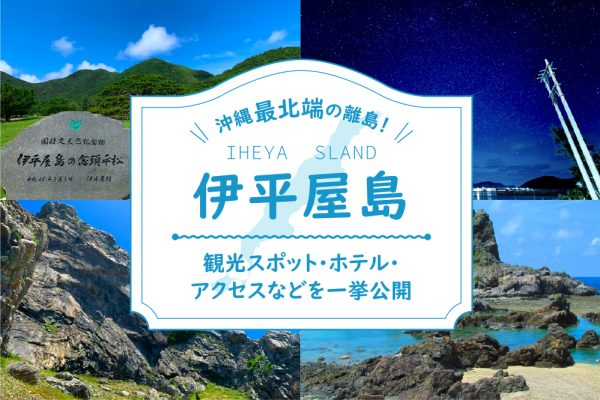 沖縄最北端の離島!伊平屋島の観光スポット・ホテル・アクセスなどを一挙公開