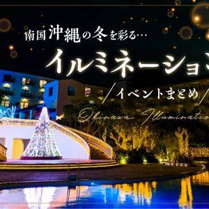 南国沖縄の冬を彩る…イルミネーションイベントまとめ