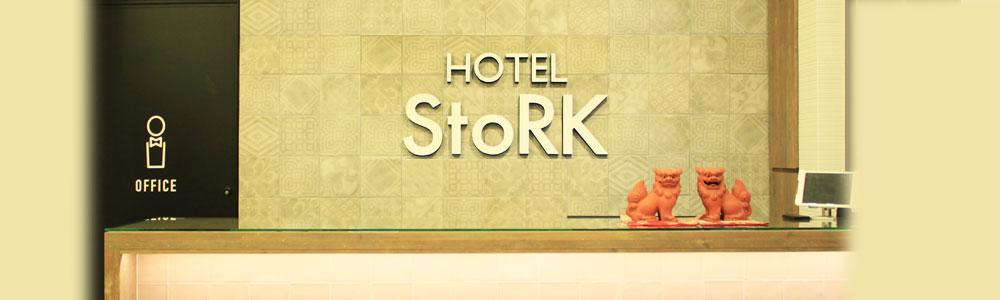 ホテルストーク 那覇新都心 那覇 格安 安い ホテル 沖縄 旅行 観光