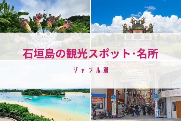 石垣島 観光 スポット おすすめ 人気 名所 沖縄 旅行