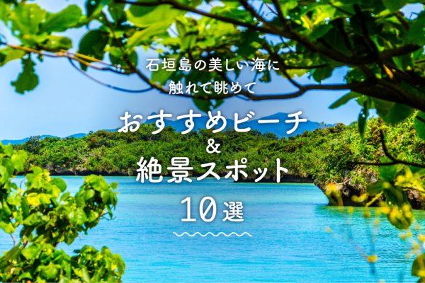石垣島の美しい海に触れて眺めて。おすすめビーチ&絶景スポット10選