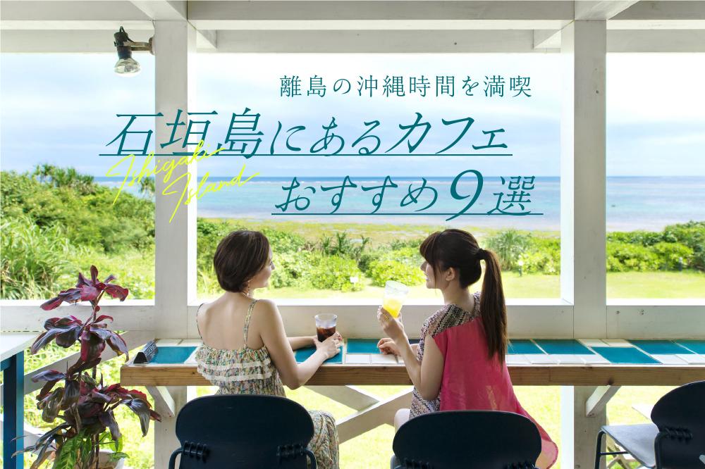 石垣島にあるカフェおすすめ9選