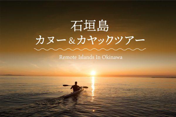 水上から楽しむ大自然!石垣島のカヌー&カヤックツアー4選