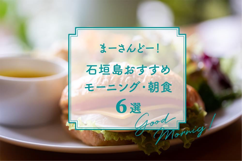 まーさんどー!石垣島おすすめモーニング・朝食6選