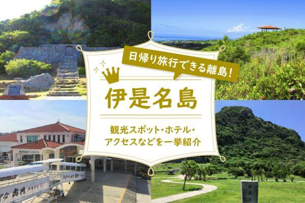 日帰り旅行できる離島!伊是名島の観光スポット・ホテル・アクセスなどを一挙紹介