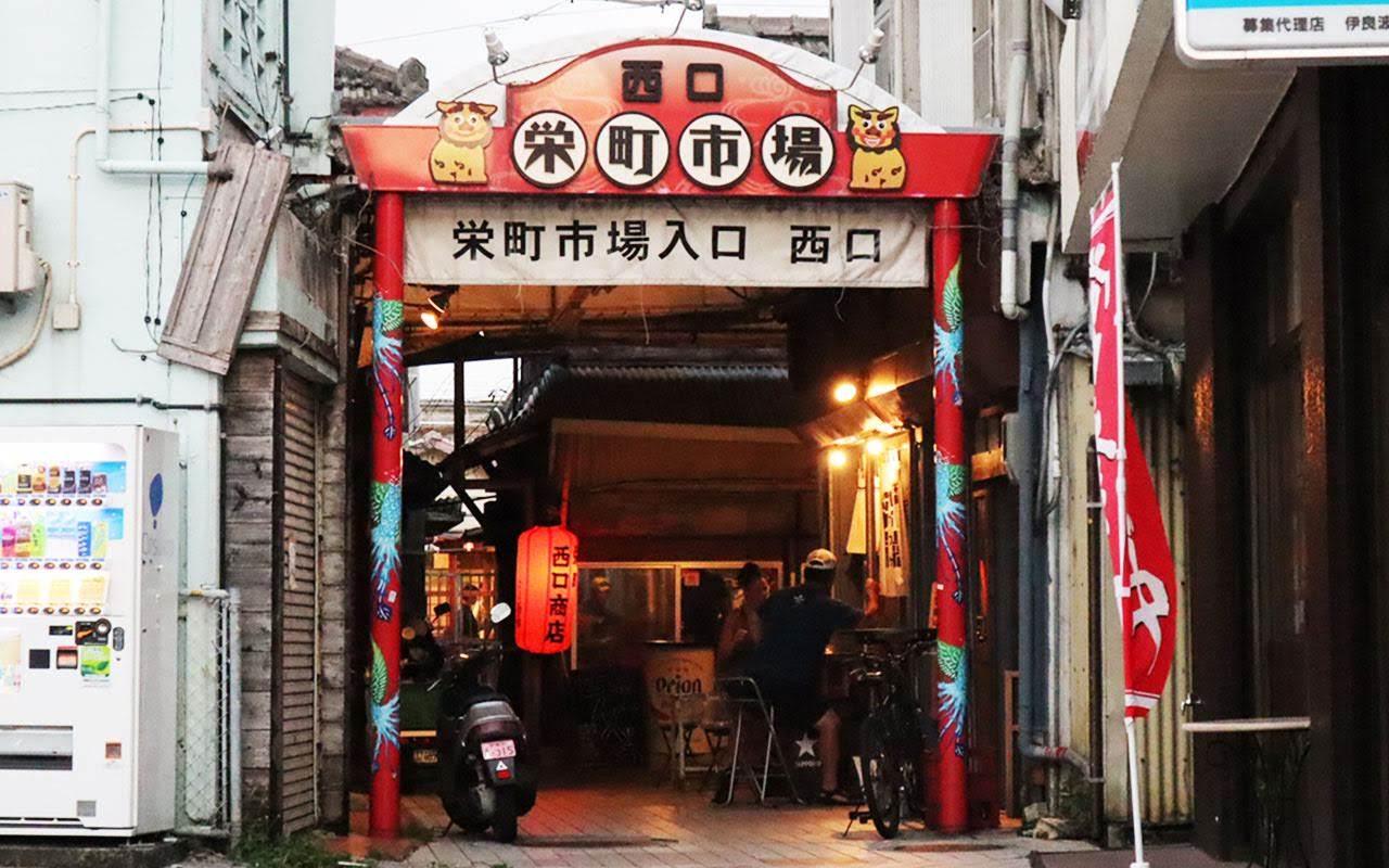 栄町 市場 せんべろ 沖縄 旅行 観光 1月 正月