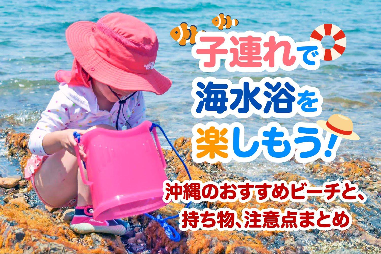 沖縄 子連れ 海水浴 ビーチ