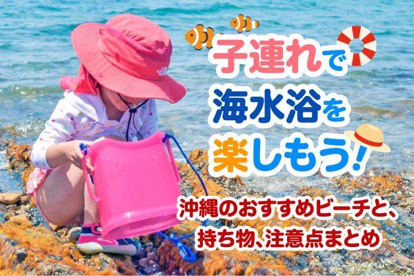 【保存版】子連れで海水浴を楽しもう!沖縄のおすすめビーチと、持ち物、注意点まとめ イメージ