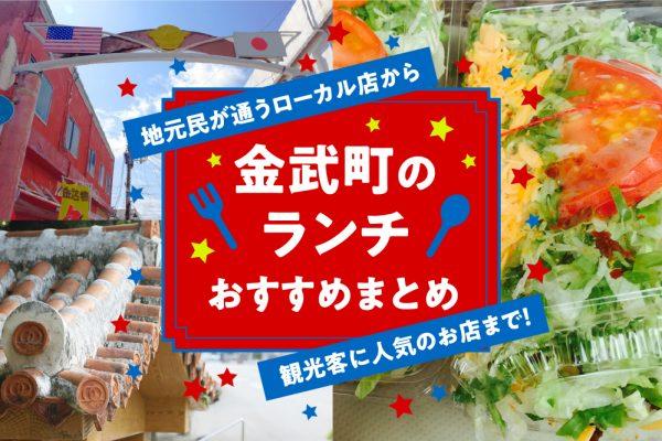 金武町のランチおすすめまとめ|地元民が通うローカル店から観光客に人気のお店まで!