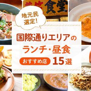 地元民選定!国際通りエリアのランチ・昼食おすすめ店15選
