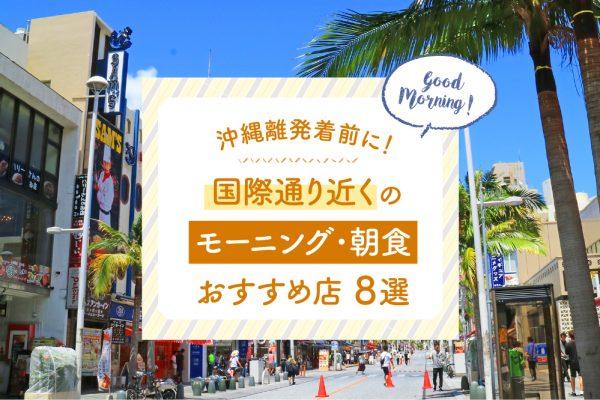 沖縄離発着前に!国際通り近くのモーニング・朝食おすすめ店8選