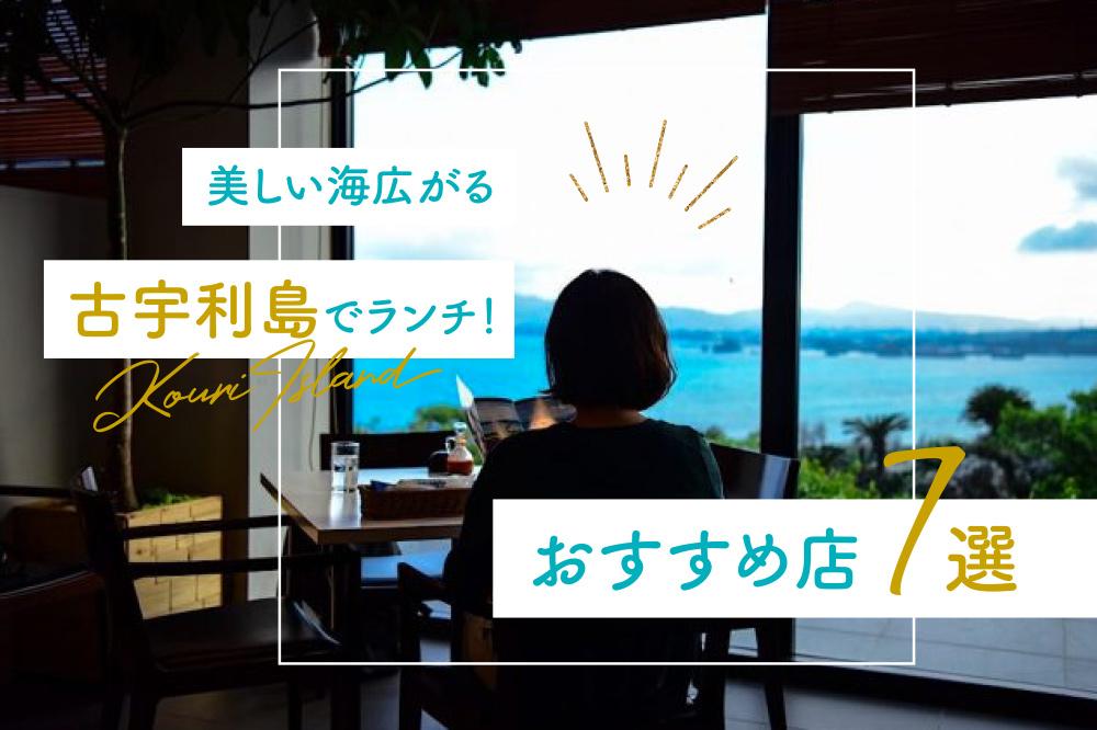 美しい海広がる古宇利島でランチ!おすすめ店7選