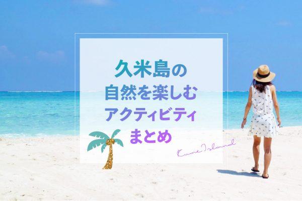 厳選!久米島の自然を楽しむアクティビティまとめ