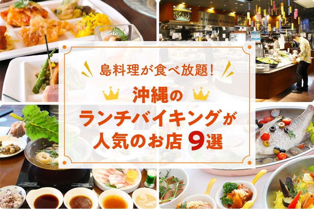 島料理が食べ放題!沖縄のランチバイキングが人気のお店9選