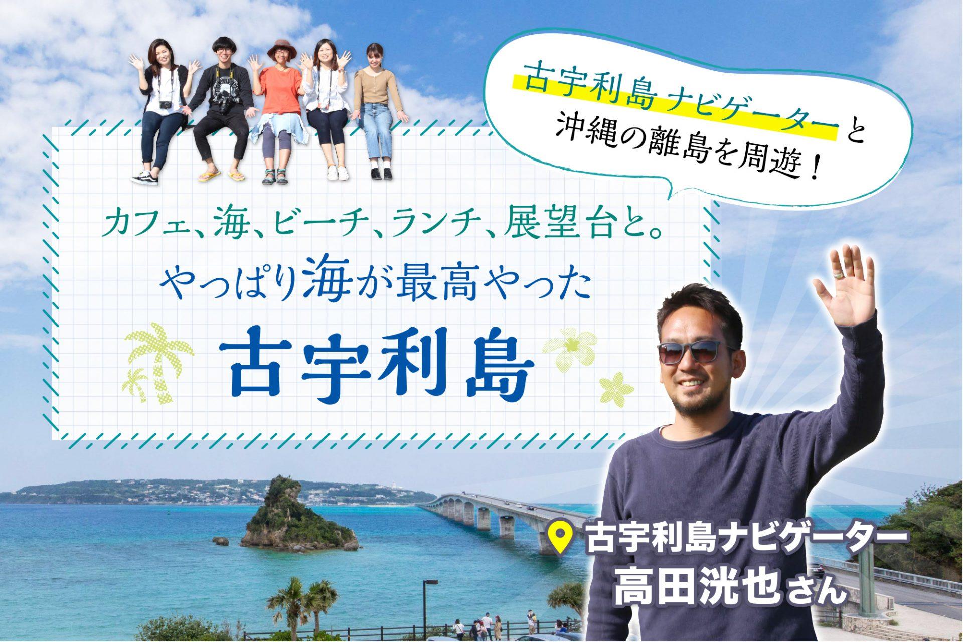 古宇利島ナビゲーターと沖縄の離島を周遊!カフェ、海、ビーチ、ランチ、展望台と。やっぱり海が最高やった古宇利島