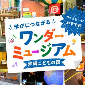 ファミリーにおすすめ! 学びにつながる沖縄市「沖縄こどもの国 ワンダーミュージアム」