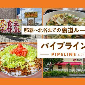 那覇〜北谷までの裏道ルート「パイプライン通り」でちゃんぷるー文化を味わえるお店を紹介!