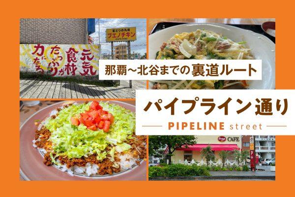 那覇〜北谷までの裏道ルート「パイプライン通り」でちゃんぷるー文化を味わえるお店を紹介! イメージ