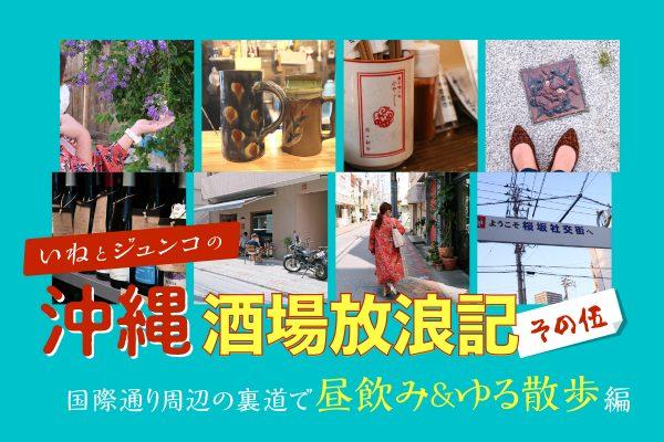 国際通り周辺の裏道で昼飲み&ゆる散歩!〜いねとジュンコの酒場放浪記5〜