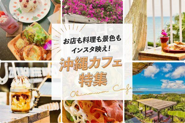 お店も料理も景色もインスタ映え!沖縄カフェ特集