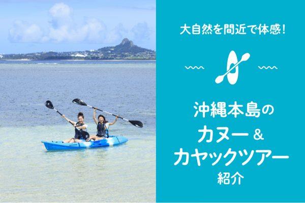 大自然を間近で体感!沖縄本島のカヌー&カヤックツアーを紹介