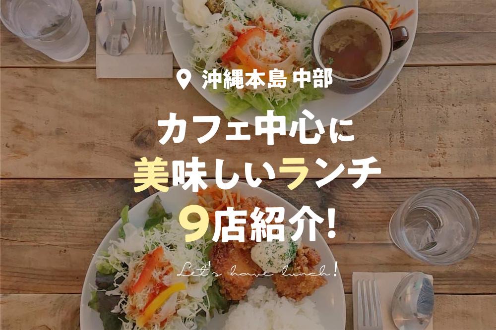 【沖縄本島中部】カフェ中心に美味しいランチ9店を紹介!