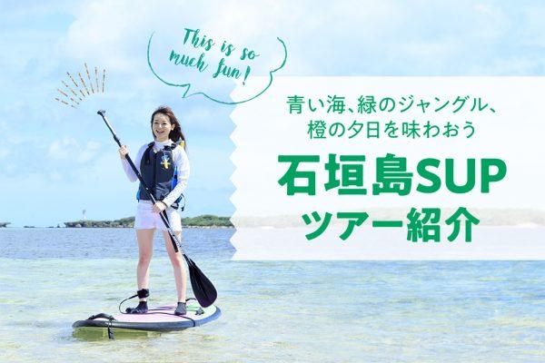 石垣島のSUP(サップ)ツアー紹介!青い海、緑のジャングル、橙の夕日を味わおう