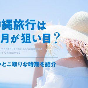 沖縄旅行は何月が狙い目?良いとこ取りな時期を紹介