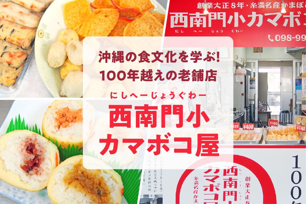 沖縄の食文化を学ぶ! 100年越えの老舗店「西南門小カマボコ屋」の歴史を知る工場見学