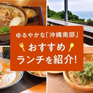 ゆるやかな「沖縄南部」おすすめランチを紹介!