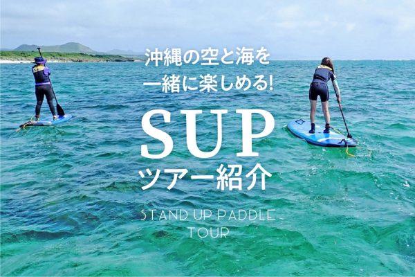 沖縄の空と海を一緒に楽しめる!SUPツアー紹介