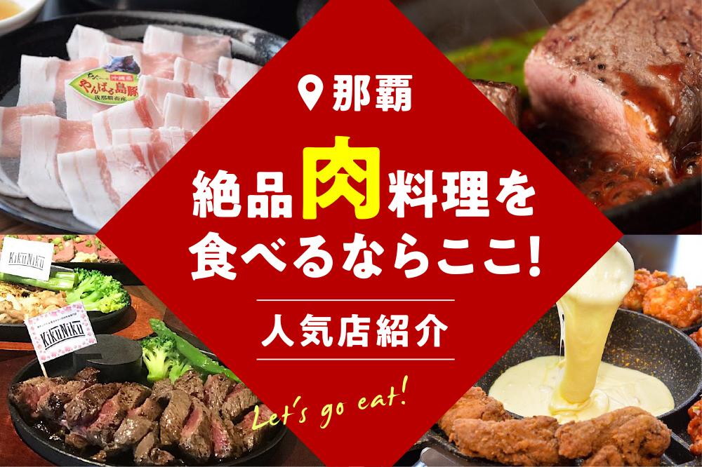 那覇市 肉料理