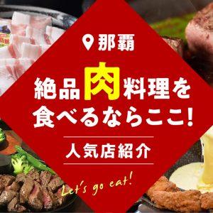 【那覇】絶品肉料理を食べるならここ!人気店紹介