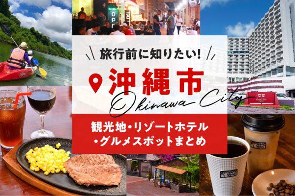 旅行前に知りたい!【沖縄市】観光地・リゾートホテル・グルメスポットまとめ
