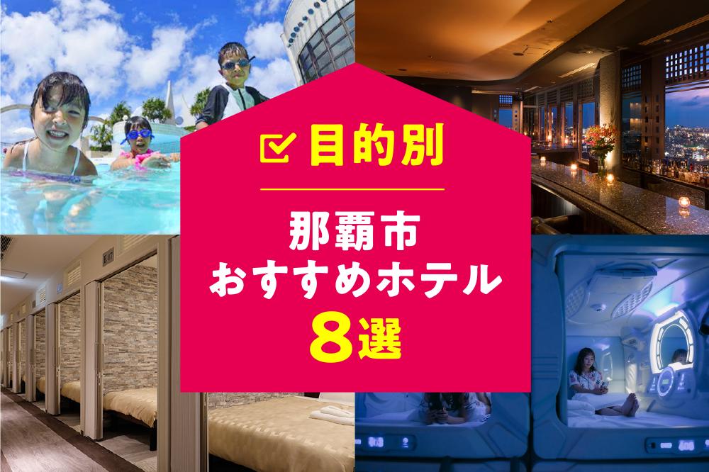 那覇 国際 通り おすすめ ホテル 沖縄 旅行 観光