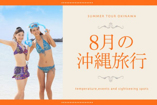 【8月の沖縄旅行】気温・おすすめイベント・観光スポットまとめ