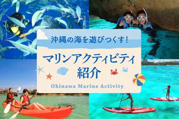 沖縄の海を遊びつくす!マリンアクティビティ紹介
