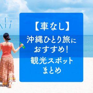 【車なし】沖縄ひとり旅におすすめ!観光スポットまとめ
