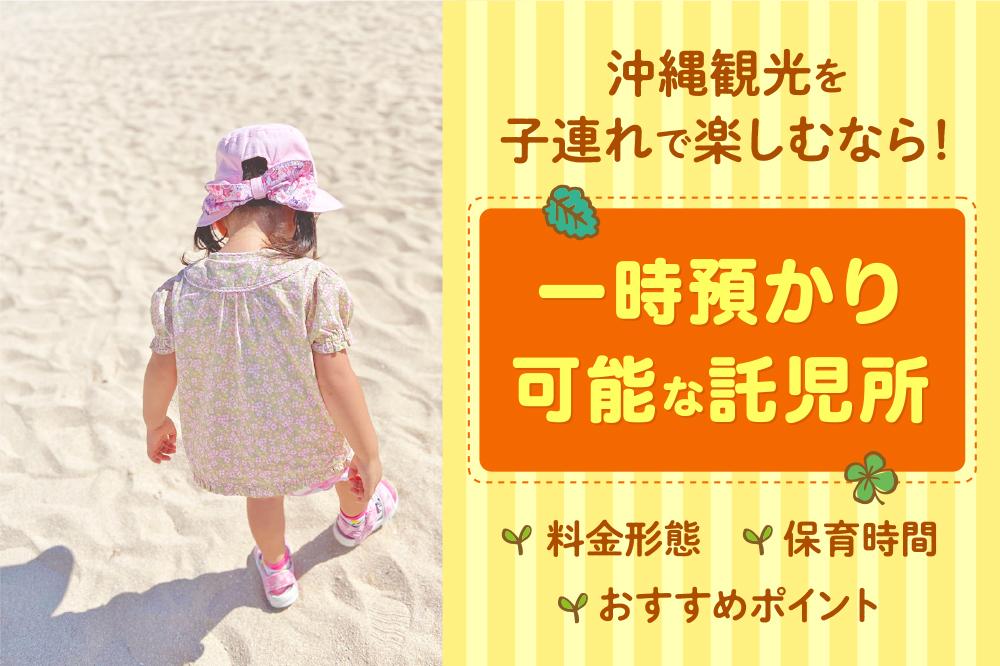 沖縄 子連れ 観光 一時預かり可能な託児所