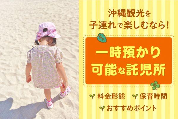 沖縄観光を子連れで楽しむなら!一時預かり可能な託児所を利用しよう