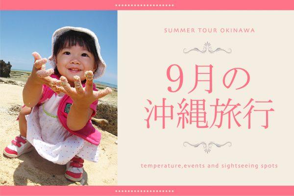 【9月の沖縄旅行】気温・おすすめイベント・観光スポットまとめ