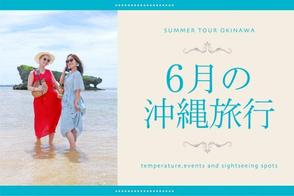 【6月の沖縄旅行】気温・おすすめイベント・観光スポットまとめ