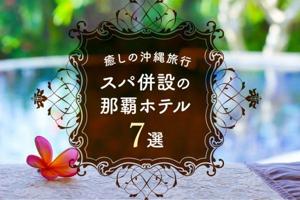 【癒しの沖縄旅行】スパ併設の那覇ホテル7選