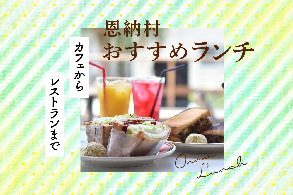 【恩納村】おすすめランチ | カフェからレストランまで